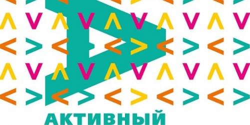 «Активный гражданин» запустил «Новогодний марафон»