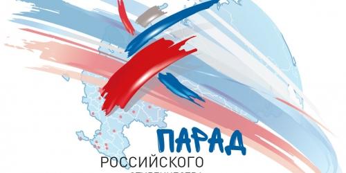 Встречаем Парад российского студенчества
